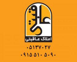 فروش ویلایی 608 متری در صادقی مشهد