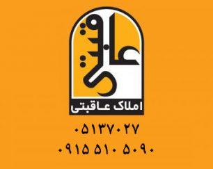فروش ویلایی 500 متری در احمدآباد مشهد