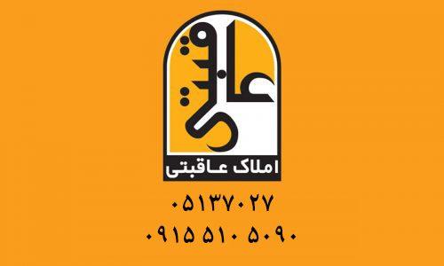 فروش ویلایی 230 متری در احمدآباد مشهد